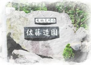 佐藤造園2