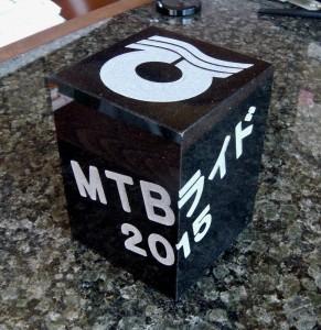 MTBライド2015-1_edited-1