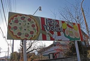 ピザヨシダ1