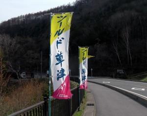 ツールド草津20161