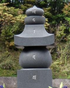 五輪塔 梵字